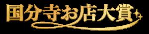 国分寺お店大賞
